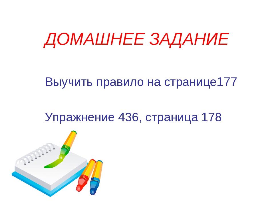 ДОМАШНЕЕ ЗАДАНИЕ Выучить правило на странице177 Упражнение 436, страница 178