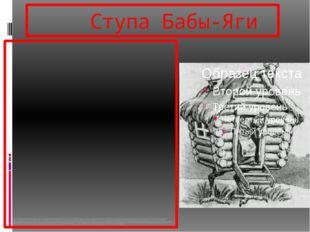 Ступа Бабы-Яги Кроме уже упомянутых захоронений в деревянных срубах, c Х век