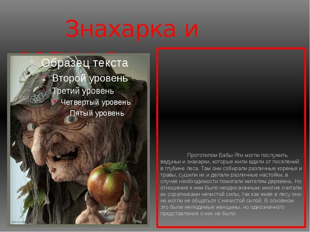 Знахарка и ведунья Прототипом Бабы-Яги могли послужить ведуньи и знахарки, к...
