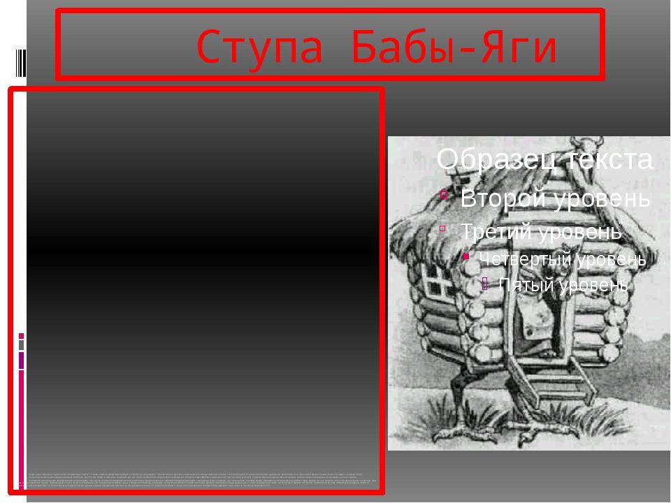 Ступа Бабы-Яги Кроме уже упомянутых захоронений в деревянных срубах, c Х век...