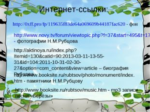 Интернет-ссылки: http://0xff.pro/fp/119635f83de64a069609b44187fac620 - фон ht