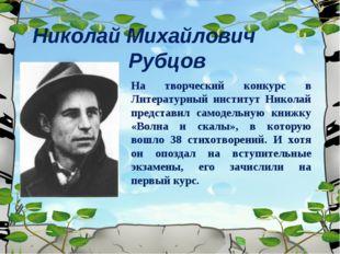 Николай Михайлович Рубцов На творческий конкурс в Литературный институт Никол