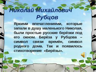 Николай Михайлович Рубцов Яркими впечатлениями, которые запали в душу маленьк