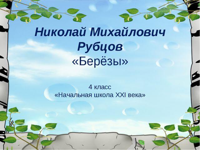 Николай Михайлович Рубцов «Берёзы» 4 класс «Начальная школа ХХI века»