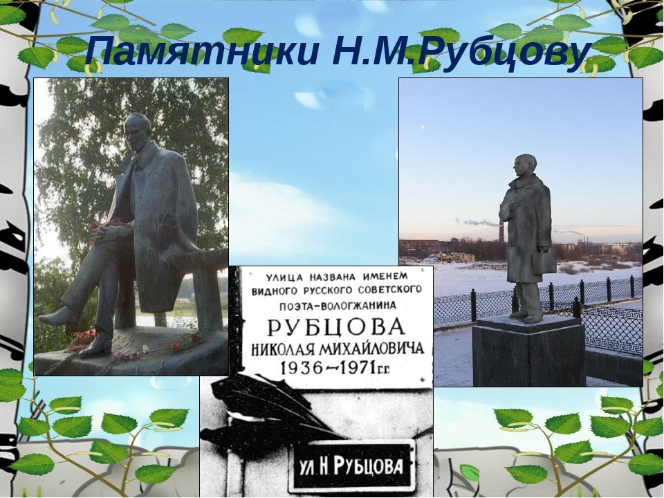 Памятники Н.М.Рубцову
