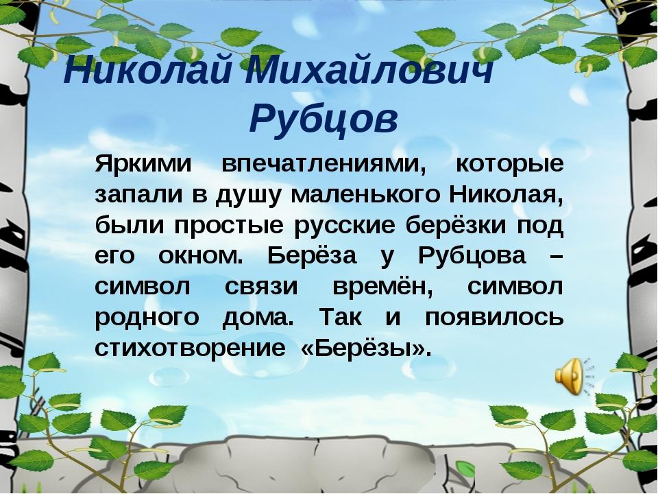 Николай Михайлович Рубцов Яркими впечатлениями, которые запали в душу маленьк...