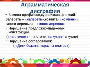 Аграмматическая дисграфия Замена префиксов,суффиксов,флексий: Запереть – «на