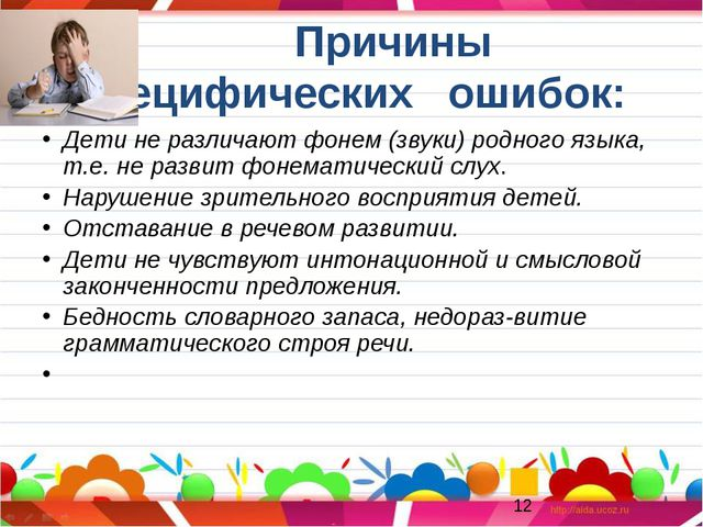Причины специфических ошибок: Дети не различают фонем (звуки) родного языка,...