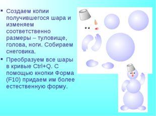 Создаем копии получившегося шара и изменяем соответственно размеры – туловище
