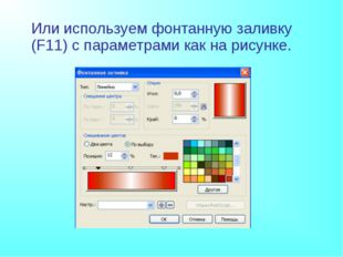 Или используем фонтанную заливку (F11) с параметрами как на рисунке.