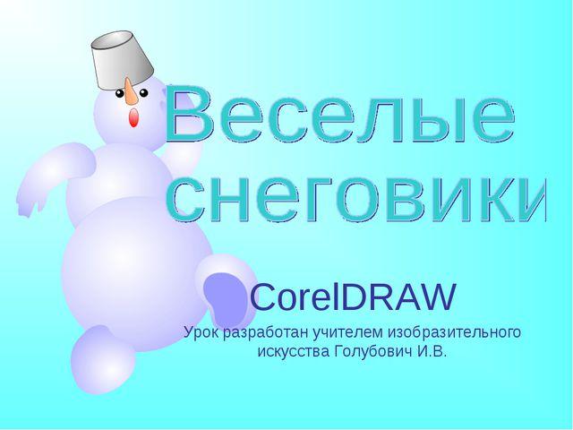 CorelDRAW Урок разработан учителем изобразительного искусства Голубович И.В.