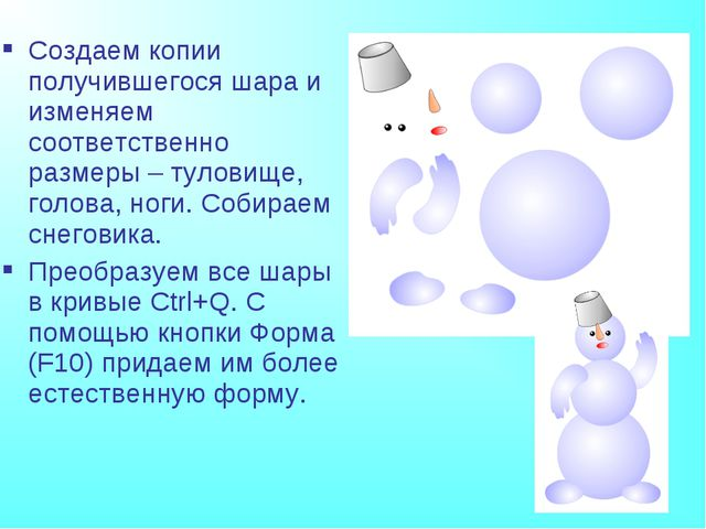Создаем копии получившегося шара и изменяем соответственно размеры – туловище...