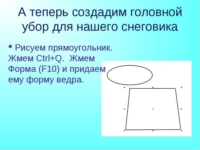 А теперь создадим головной убор для нашего снеговика Рисуем прямоугольник. Жм...