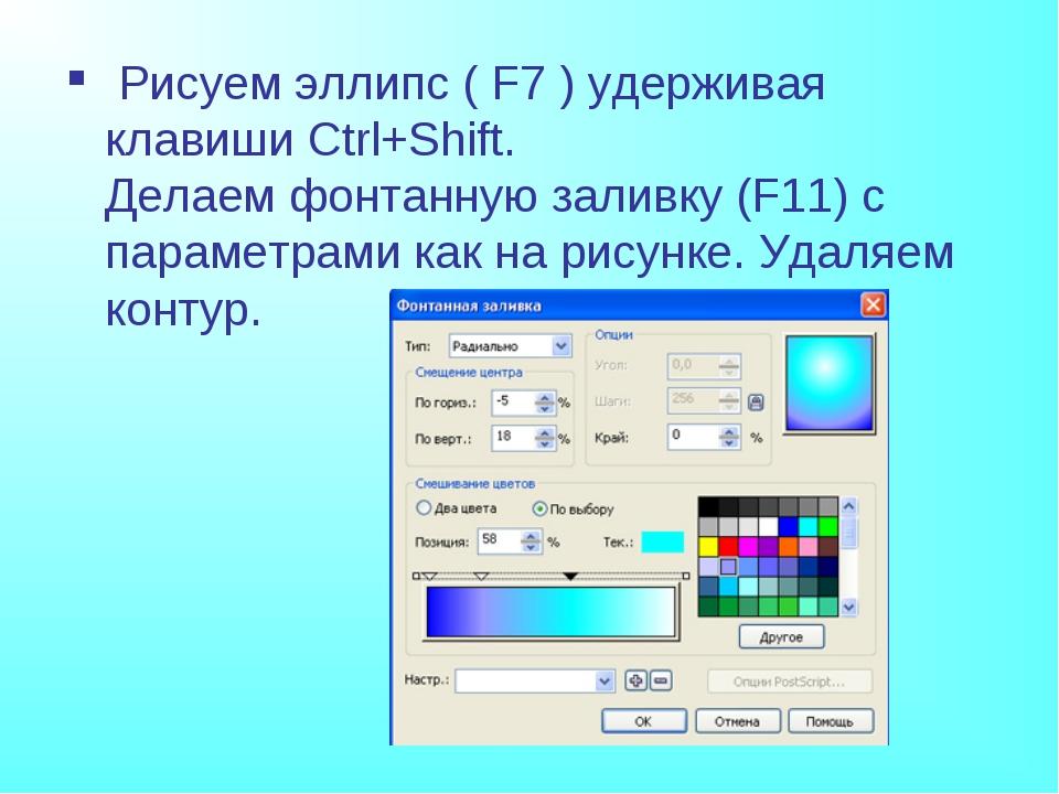 Рисуем эллипс ( F7 ) удерживая клавиши Ctrl+Shift. Делаем фонтанную заливку...
