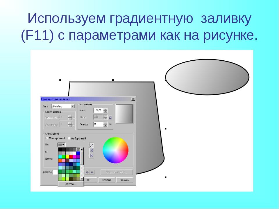 Используем градиентную заливку (F11) с параметрами как на рисунке.