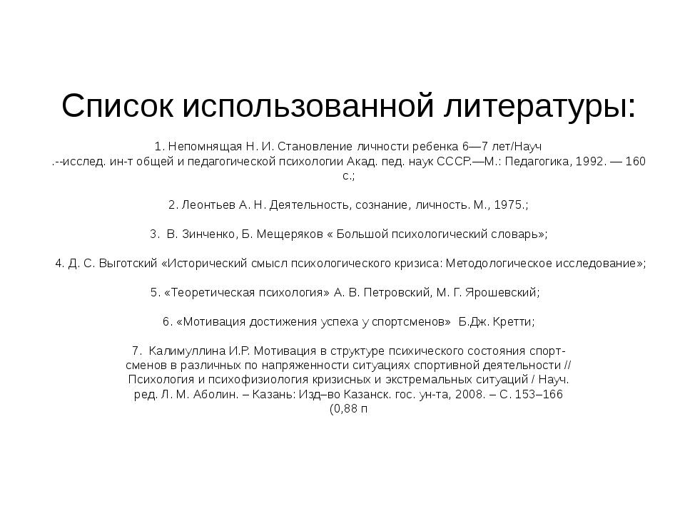 Список использованной литературы: 1. Непомнящая Н. И. Становление личности ре...