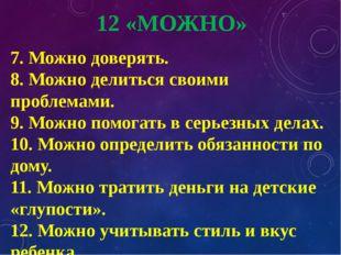 12 «МОЖНО» 7. Можно доверять. 8. Можно делиться своими проблемами. 9. Можно п