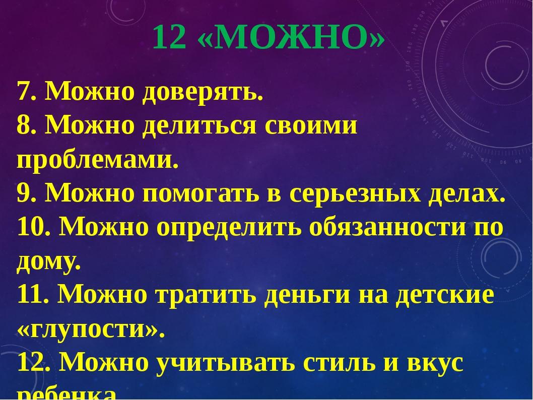 12 «МОЖНО» 7. Можно доверять. 8. Можно делиться своими проблемами. 9. Можно п...