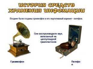 Позднее были созданы граммофон и его портативный вариант - патефон. Патефон Г