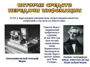 В XIX в люди овладели электричеством, которое породило множество изобретений,