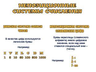 Буквы кириллицы (славянского алфавита) имели цифровое значение, если над ними