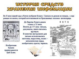 Во II веке нашей эры в Китае изобрели бумагу. Сначала ее делали из пеньки, а
