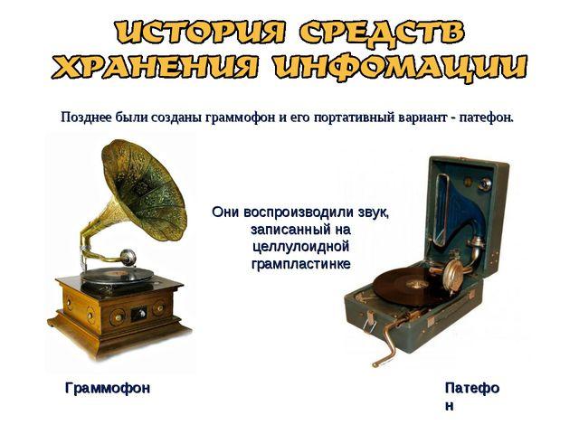 Позднее были созданы граммофон и его портативный вариант - патефон. Патефон Г...