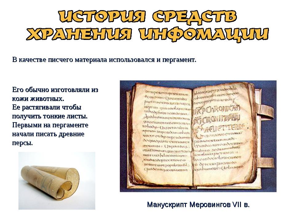 В качестве писчего материала использовался и пергамент. Его обычно изготовлял...