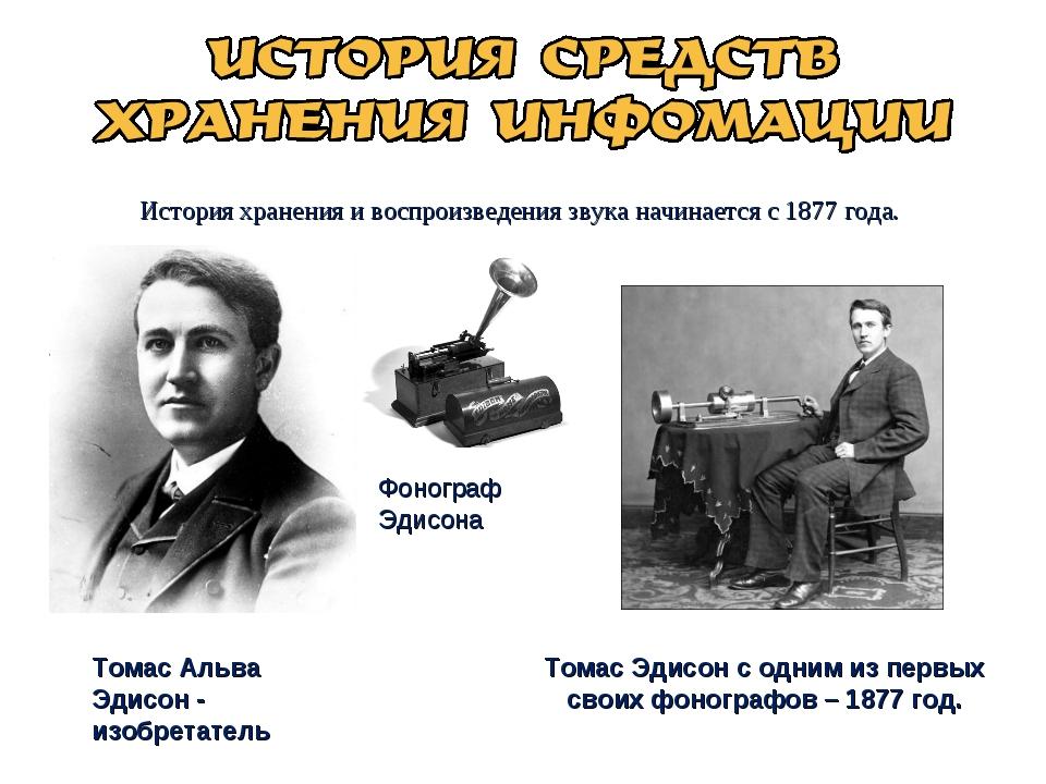 История хранения и воспроизведения звука начинается с 1877 года. Томас Альва...