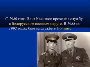 С 1986 года Илья Касьянов проходил службу в Белорусском военном округе. В 198