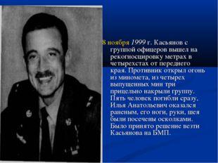 8 ноября 1999 г. Касьянов с группой офицеров вышел на рекогносцировку метрах
