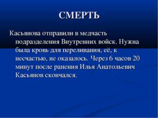 СМЕРТЬ Касьянова отправили в медчасть подразделения Внутренних войск. Нужна б