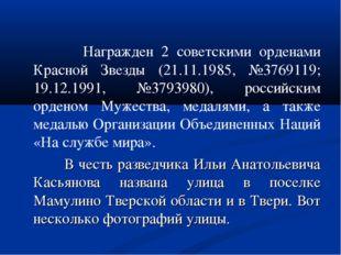 Награжден 2 советскими орденами Красной Звезды (21.11.1985, №3769119; 19.12.