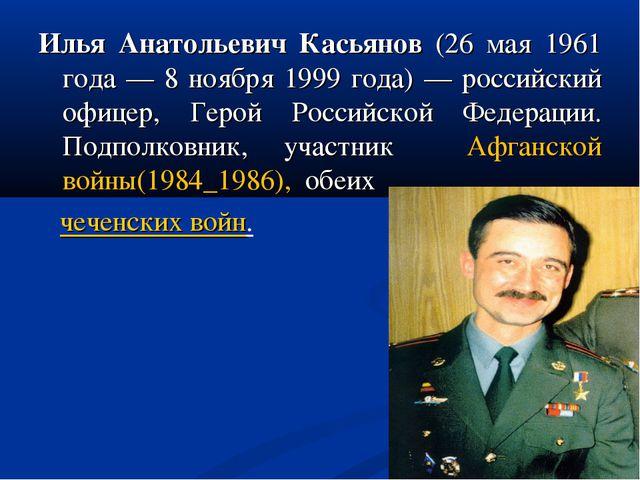 Илья Анатольевич Касьянов (26 мая 1961 года — 8 ноября 1999 года) — российски...
