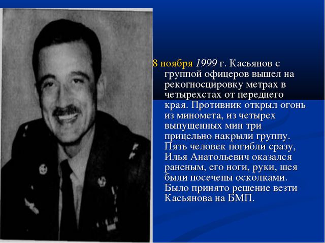 8 ноября 1999 г. Касьянов с группой офицеров вышел на рекогносцировку метрах...