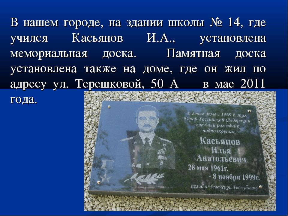 В нашем городе, на здании школы № 14, где учился Касьянов И.А., установлена м...