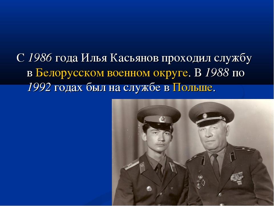 С 1986 года Илья Касьянов проходил службу в Белорусском военном округе. В 198...