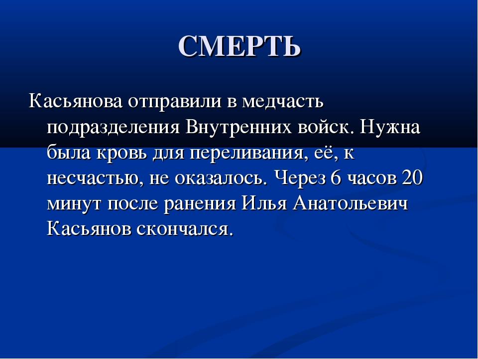 СМЕРТЬ Касьянова отправили в медчасть подразделения Внутренних войск. Нужна б...