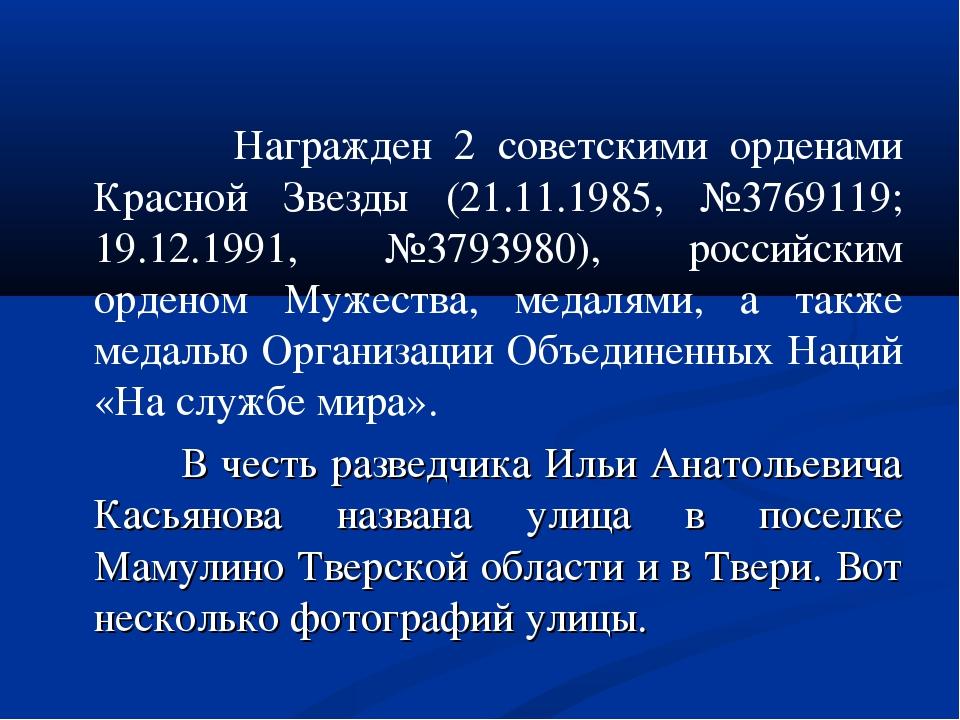 Награжден 2 советскими орденами Красной Звезды (21.11.1985, №3769119; 19.12....
