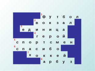 8 7 6 5 4 3 2 1 ф у т б о л в о к з а л е д и н и ц а г е р о й х о к к е й с