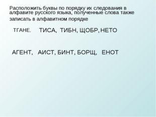 Расположить буквы по порядку их следования в алфавите русского языка, получен