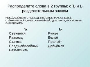 Распределите слова в 2 группы: с Ъ и Ь разделительным знаком РУЖ..Ё, С..ЁЖИЛС