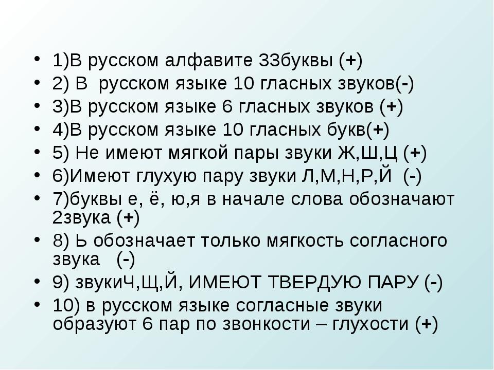 1)В русском алфавите 33буквы (+) 2) В русском языке 10 гласных звуков(-) 3)В...