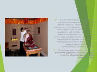 В Древнем Китае профилактика болезней и укрепление здоровья носили государст