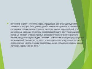 В России в старину лечением людей, страдающих разного рода недугами, занимал