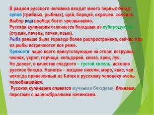 В рацион русского человека входит много первых блюд: супов (грибных, рыбных)