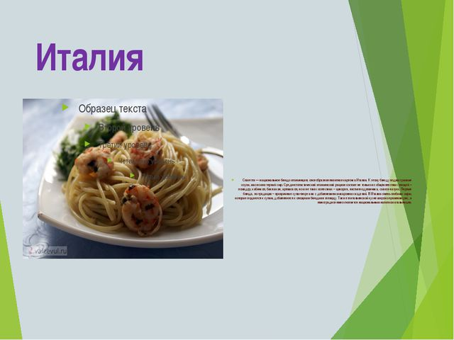 Италия Спагетти — национальное блюдо итальянцев, своеобразная визитная карточ...
