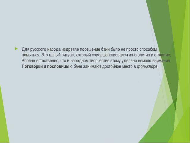 Для русского народа издревле посещение бани было не просто способом помыться...