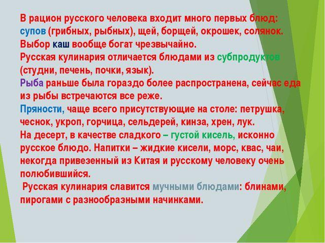В рацион русского человека входит много первых блюд: супов (грибных, рыбных)...