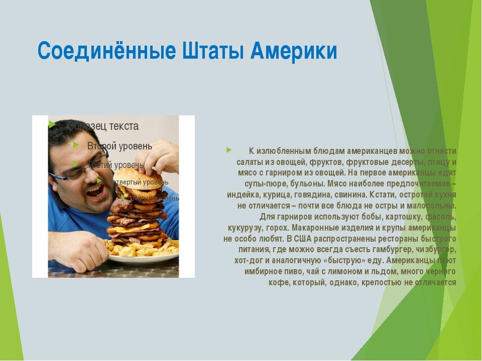 Соединённые Штаты Америки К излюбленным блюдам американцев можно отнести сала...
